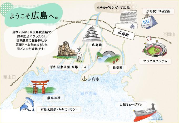ようこそ広島へ。
