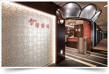 中国料理「煌蘭苑」