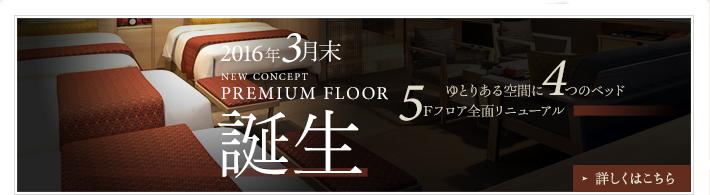 2016年3月末、5階フロアが全面リニューアル。