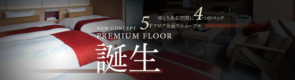 PREMIUM FOURTH ROOM
